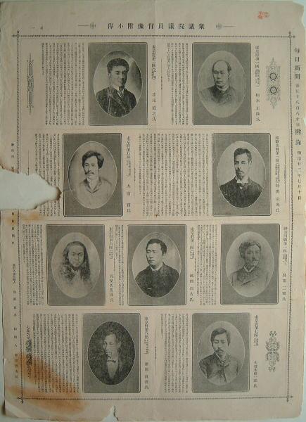 内外資料堂(政財界)