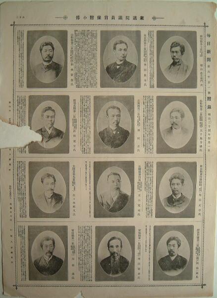 AA0709-10 衆議院議員肖像附小傳